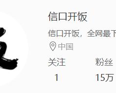 小红书推广_信口开饭