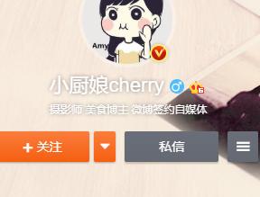 小厨娘cherry