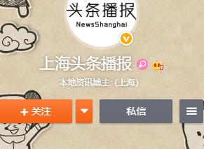 上海头条播报