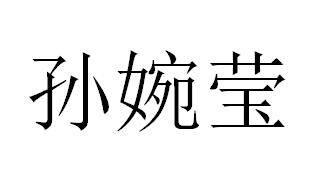 主持人孙婉莹明星祝福视频