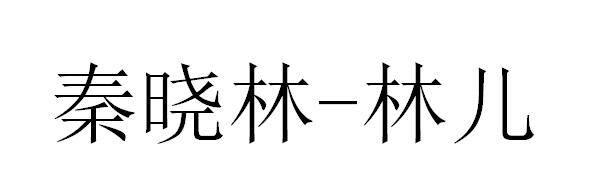 秦晓林-林儿