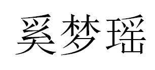 Ming奚梦瑶