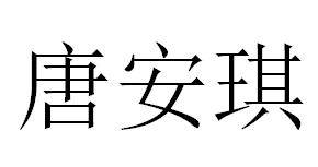 SNH48-唐安琪