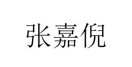 张嘉倪翻包