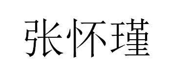 BEJ48-张怀瑾