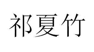 祁夏竹祝福视频
