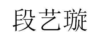 BEJ48-段艺璇