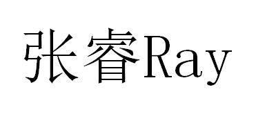 张睿Ray