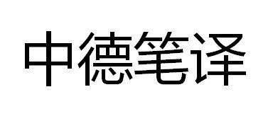 中德笔译服务(400字)