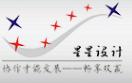 九江星欣视觉设计有限公司
