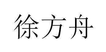 1COREONE-徐方舟