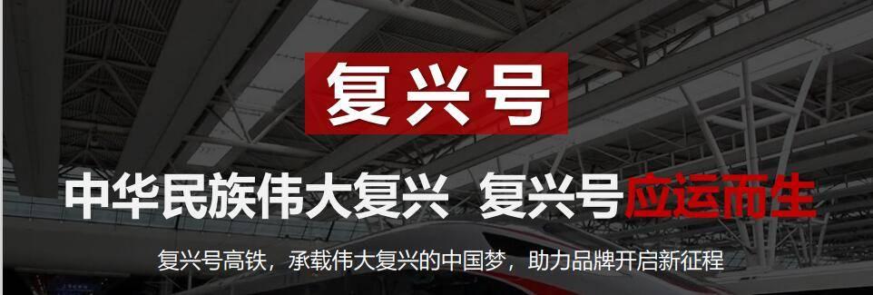 全国高铁复兴号列车头巾+桌贴+海报+品牌专列广告代理