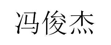 觉醒东方-冯俊杰