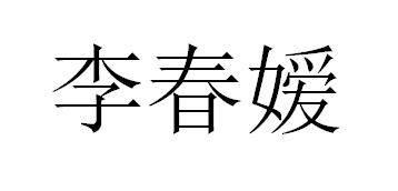 李春嫒(ài)