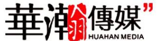 山西华瀚传媒有限公司