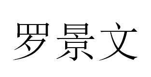 罗景文xi