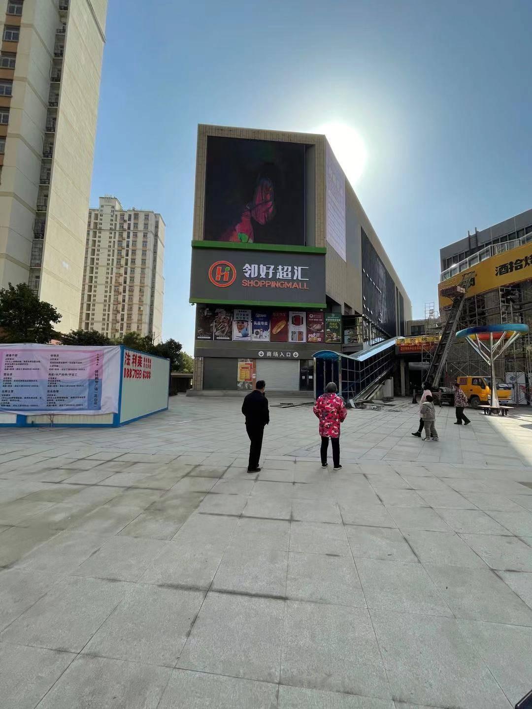 武汉市花山生态新城邻好购物广场屏