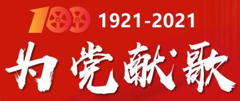 中央党校网-建党一百年周年,我为党献歌MV征集