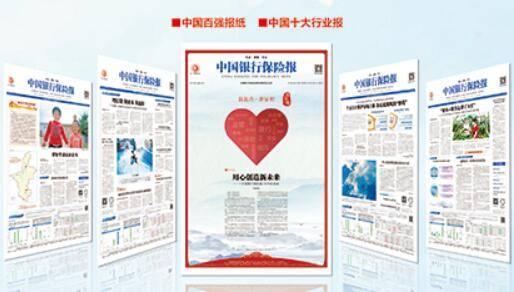 中国银行保险报2021年广告价格,中国银行保险报广告代理