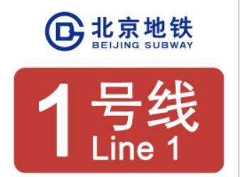 北京地铁广告_北京地铁1号线广告投放 西单地铁站灯箱墙贴广告