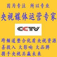 CCTV-1综合频道每天2次-4次广告套播价格,央视1套广告