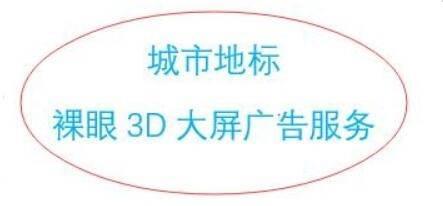 北京西单老佛爷百货裸眼3D广告代理发布