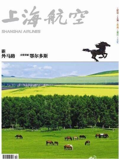 上海航空杂志2021年广告刊例,上海航空机上视频广告代理