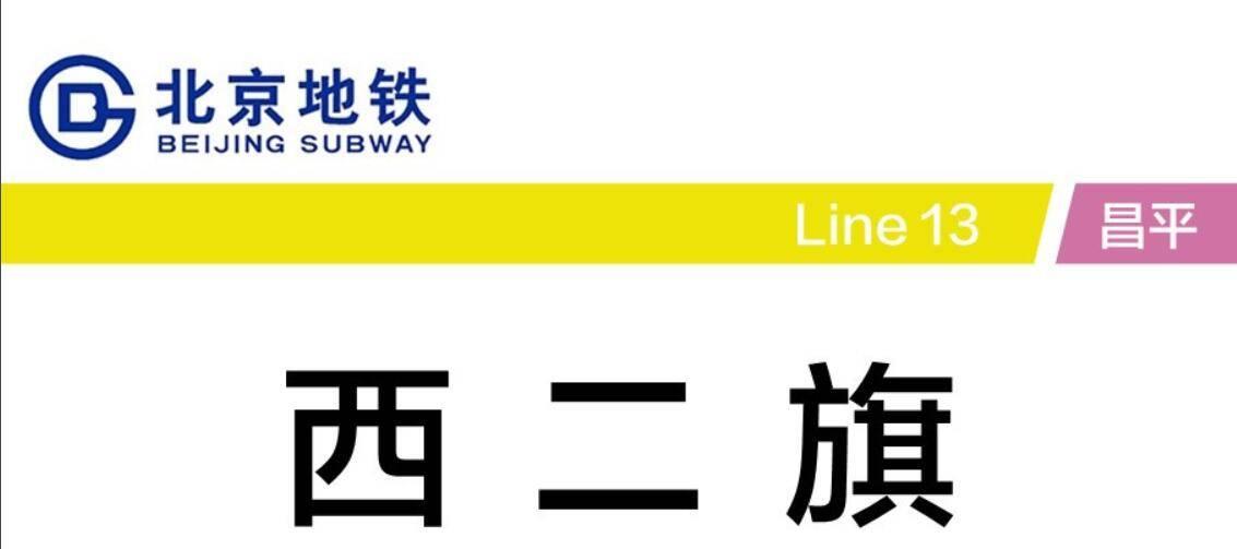 北京地铁西二旗站墙贴包柱灯箱广告代理,地铁西二旗站广告代理