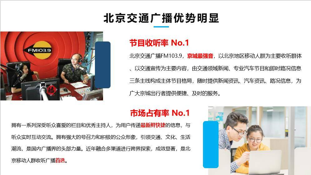 北京交通广播1039慧旅行和欢乐正前方栏目广告代理