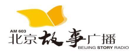 北京故事广播广告代理,北京故事广告刊例