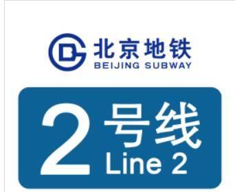 北京地铁广告_北京地铁2号线灯箱包柱广告_地铁2号线东直门站广告