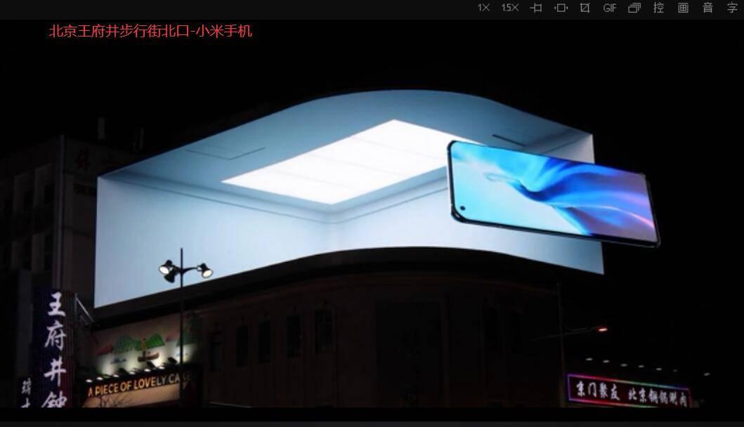 城市地标新媒体裸眼3D广告综合服务,裸眼3D广告代理