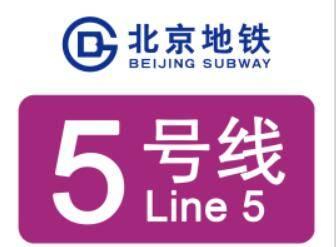 北京地铁广告_北京地铁5号线灯箱广告包柱广告价格