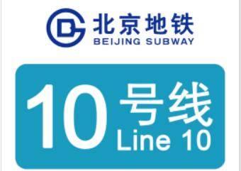 北京地铁灯箱广告_北京地铁6号-10号线12封灯箱套装广告代理