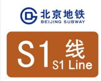 北京地铁郊区S1线灯箱广告代理,北京S1线石厂站广告服务