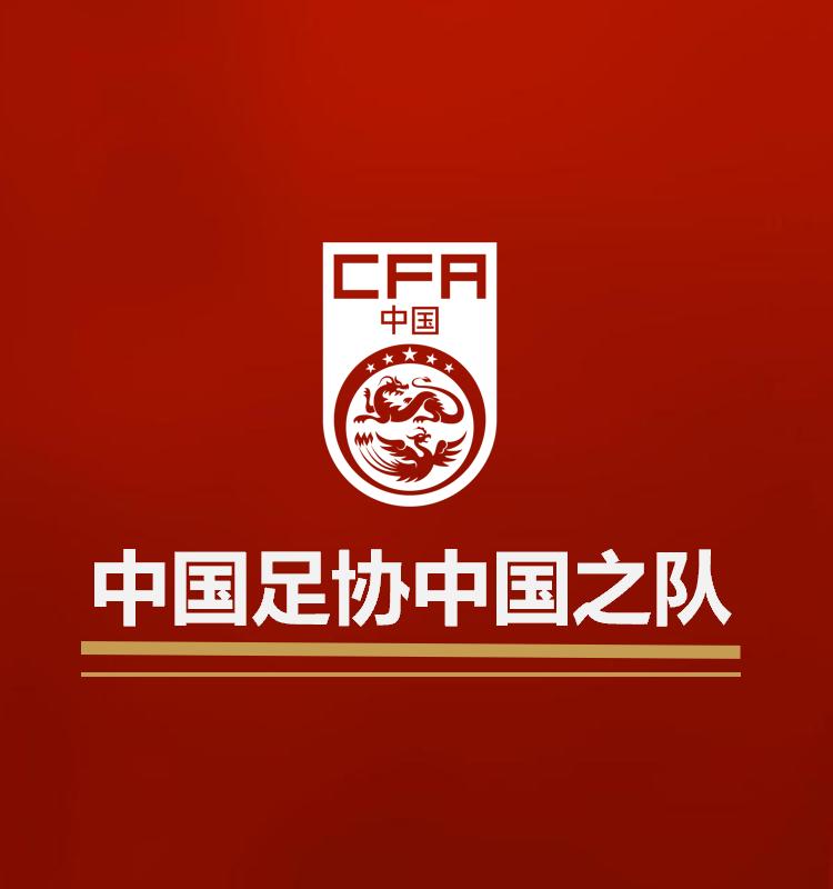 中国足协中国之队体育赛事赞助广告招商(官方合作伙伴、官方支持品牌、官方供应商)