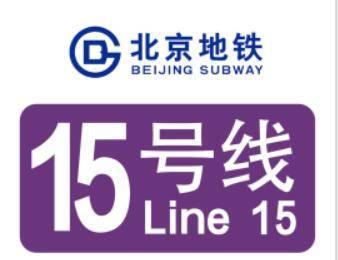北京地铁15号线灯箱广告价格,北京地铁15号线广告代理