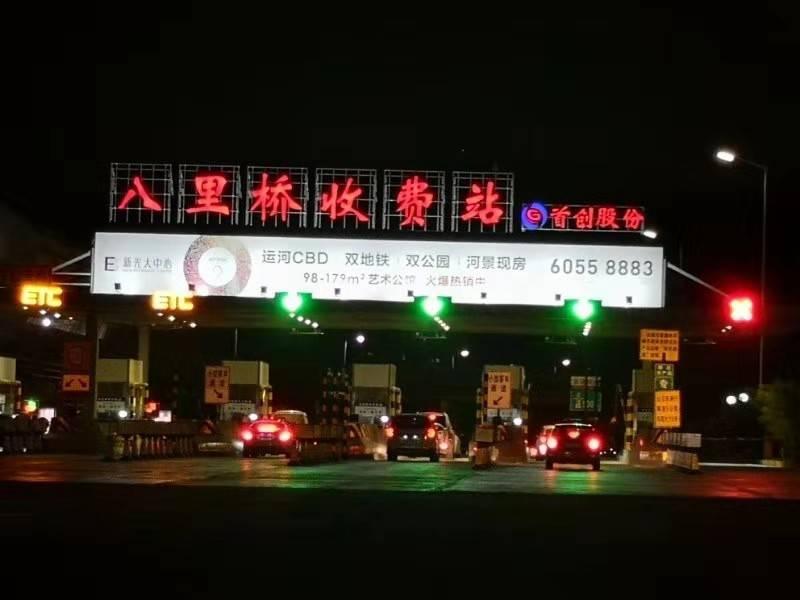 户外广告_北京城市副中心门户媒体八里桥收费站广告