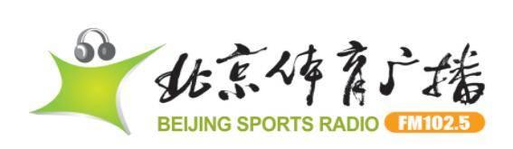 北京体育广播2021年广告代理,北京体育广播广告价格