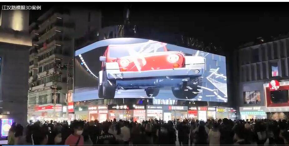 武汉江汉路步行街裸眼3D广告代理发布