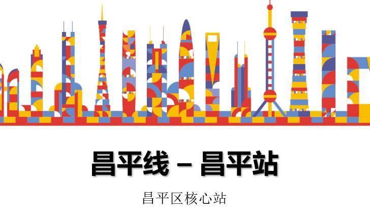 北京地铁昌平站灯箱包柱广告价格,地铁昌平线广告代理发布