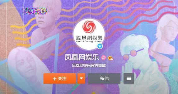凤凰网娱乐微博