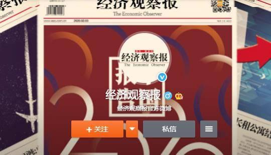 经济观察报官方微博