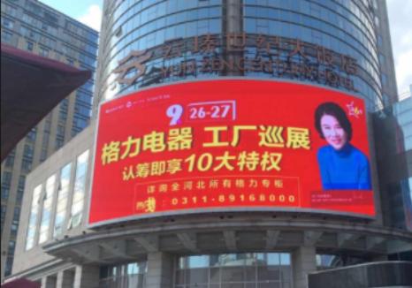 石家庄新华区世纪大饭店256平户外大屏广告位招租
