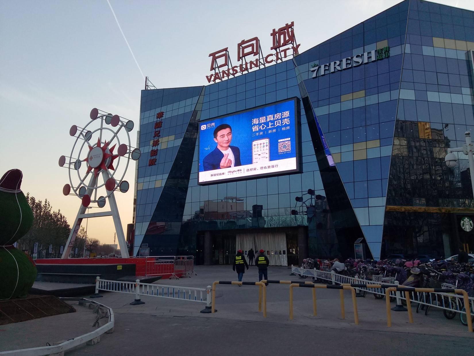 河北户外LED大屏广告_廊坊万向城户外LED广告屏