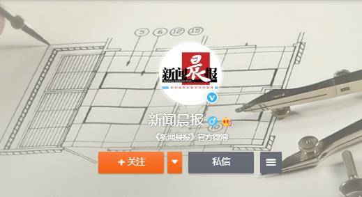 新闻晨报微博