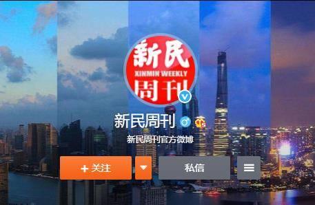 新民周刊微博
