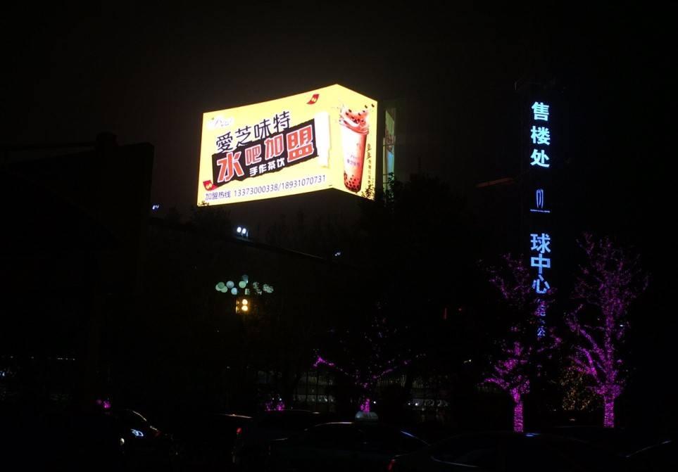 河北户外LED大屏广告_邯郸人民西路环球中心户外LED广告屏