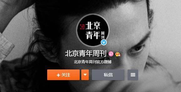北京青年周刊微博