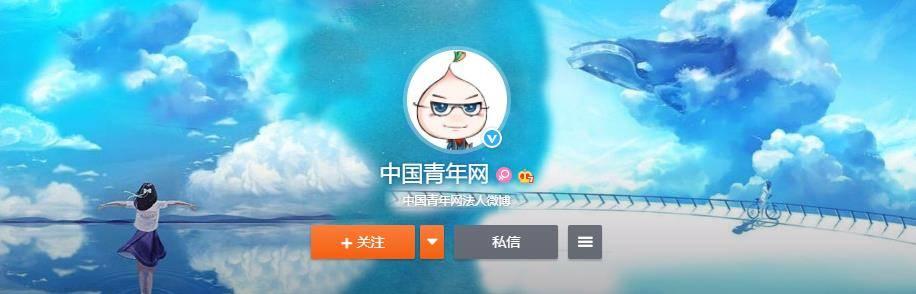 中国青年网微博